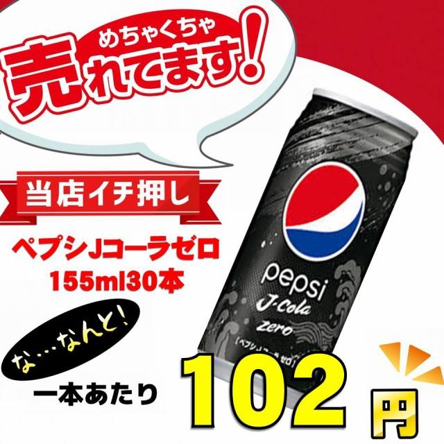 ペプシJコーラ ゼロ 155ml 30本入り 1ケース 新発...