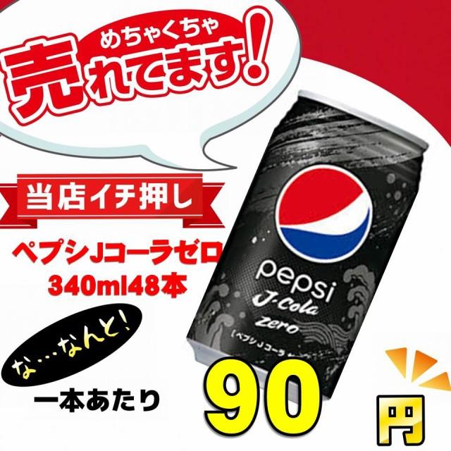 ペプシJコーラ ゼロ 340ml 48本入り 2ケース  新...