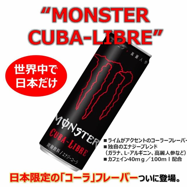 モンスターキューバリブレ 355ml 48本 送料無料 ...