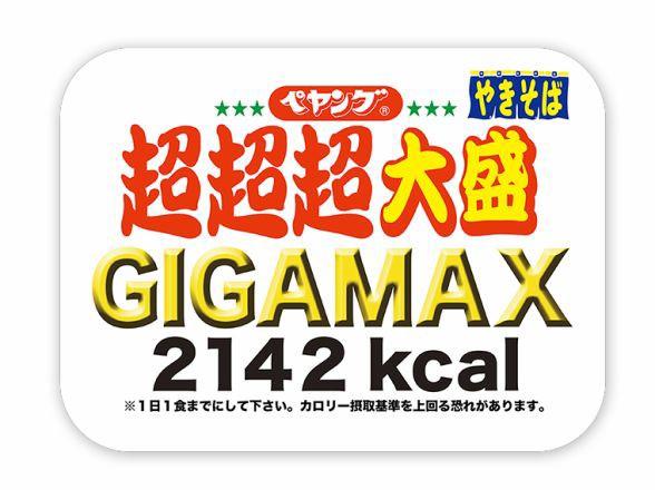 ペヤング ソースやきそば超超超大盛GIGAMAX 1...