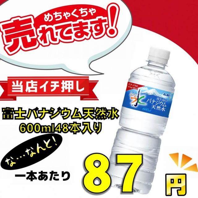 おいしい水 富士山のバナジウム天然水 アサヒ飲...