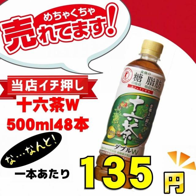 十六茶ダブルW アサヒ飲料 500ml 2ケース 48本 ...