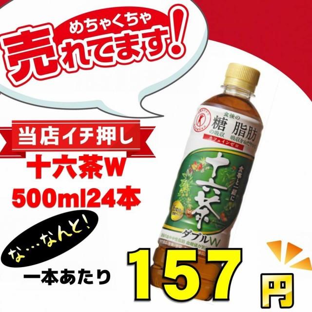 十六茶 ダブルW アサヒ飲料 500ml 24本 ...