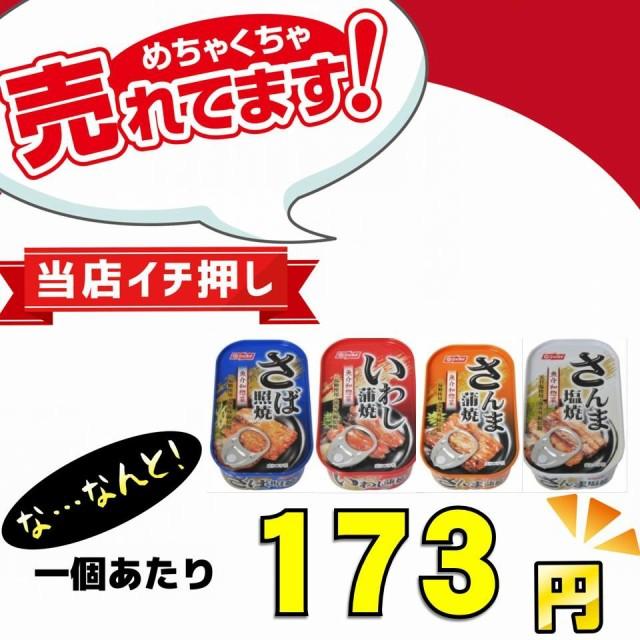 魚肉缶詰 ニッスイ 3個×4種類 12個 送料...