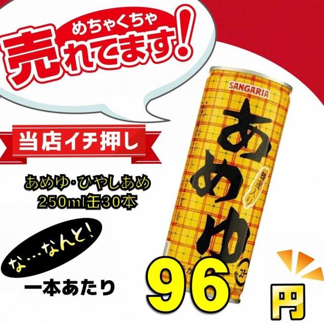 あめゆ・ひやしあめ サンガリア 250ml 缶 1ケース...