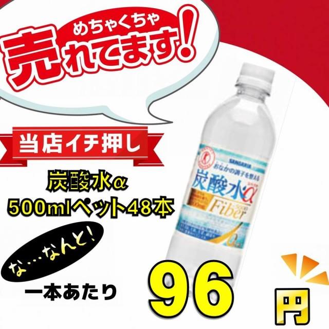 炭酸水α サンガリア500ml ペット  48本入 送料無...