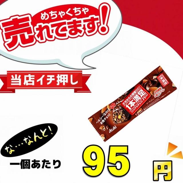 一本満足バー シリアルチョコ  アサヒF&H  72入...