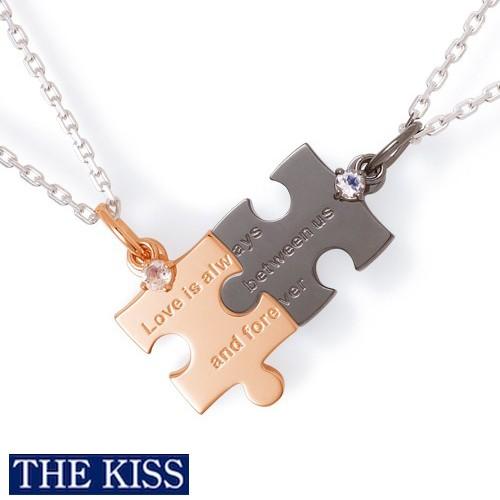 ペア ネックレス THE KISS ザキス キス ザキッス ...