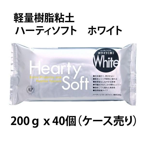 【送料無料】ねんど 軽量樹脂粘土 ハーティソフト...