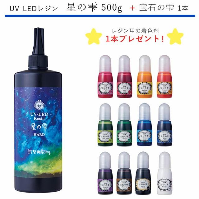 【宝石の雫1本プレゼント!】LED UV レジン 星の...