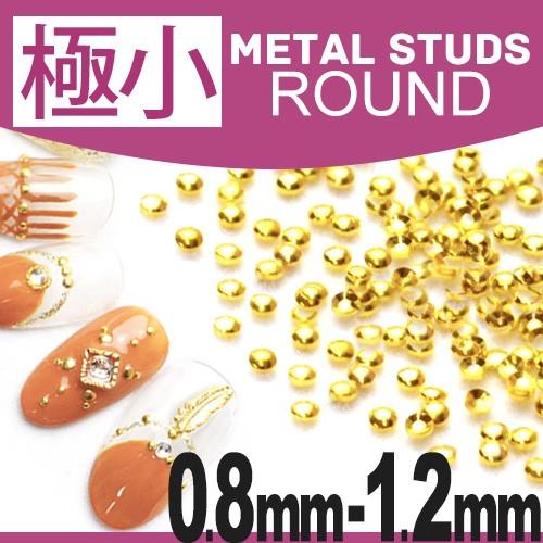 極小ラウンドメタルスタッズ[0.8mm/1mm/1.2mm] ...