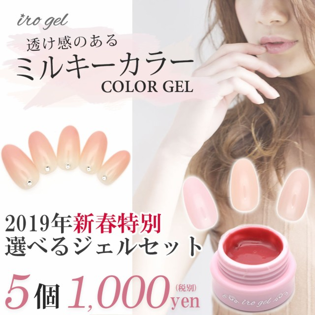 2019福袋 (irogel)特別カラー [ ミルキータイプ ]...