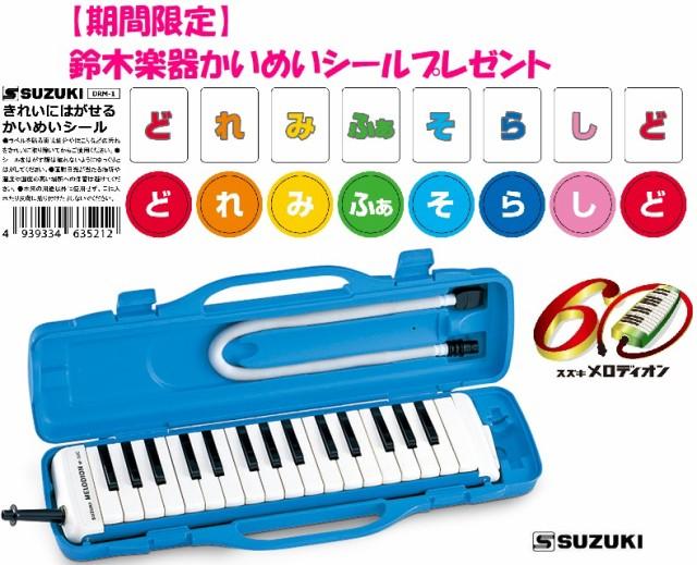 SUZUKI製32鍵盤ハーモニカ メロディオン M-32C  M...