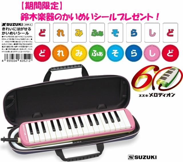 SUZUKI(スズキ)製鍵盤ハーモニカ メロディオン ...