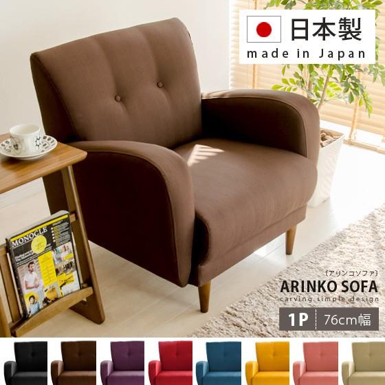 1人掛け ソファ sofa ソファー ローソファ 北欧 モダン 日本製 国産 高品質 ひとり暮らし ふたり暮らし 日本製高品質ソファ ARINKO SOFA