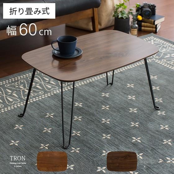 折りたたみ テーブル ローテーブル ミニテーブル ...