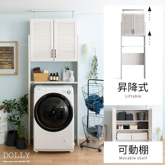 ランドリーラック 洗濯機 ラック 突っ張り ランドリー収納棚 昇降式 棚 収納ラック 収納棚 ランドリー 洗濯機棚 高さ調整 可動棚 白 ホワ