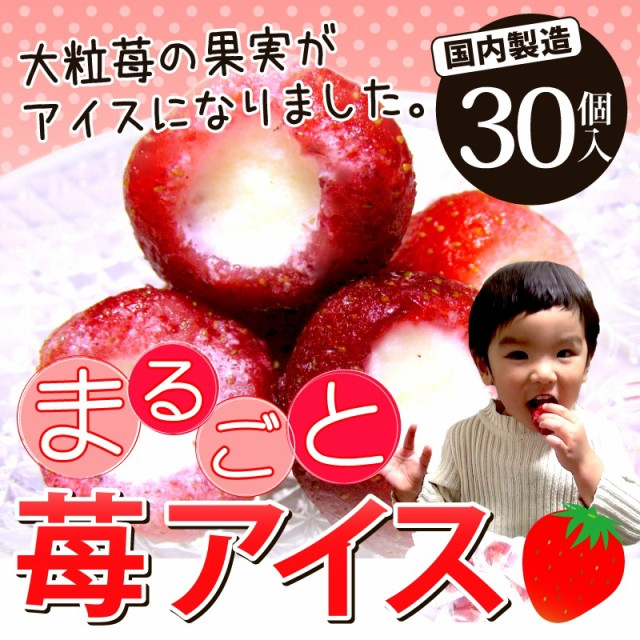 いちご 苺 イチゴ まるごと苺アイス 30粒 大粒の果実がまるごとアイスに♪【送料無料】バレンタイン 父の日 母の日 ご贈答 の