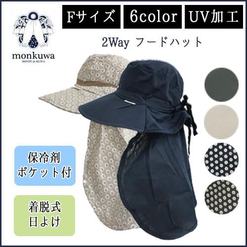 帽子 おしゃれ 農作業 monkuwa モンクワ Wガーゼ ...