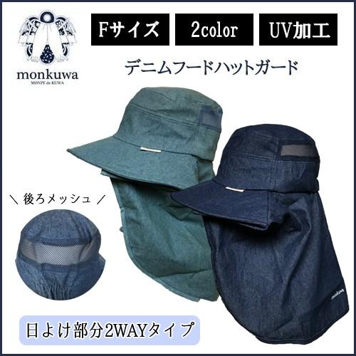 UV 紫外線対策 帽子 レディース おしゃれ 農作業 ...