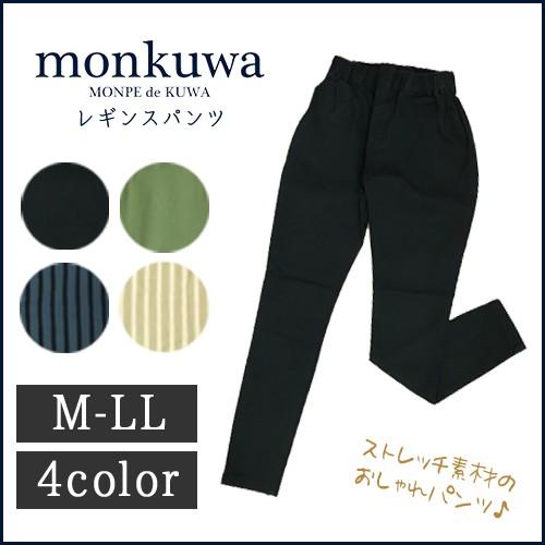 おしゃれ 農作業着 monkuwa モンクワ レギンスパ...