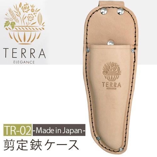 TERRA テラ 剪定鋏ケース TR-02 ヌメ革 日本製