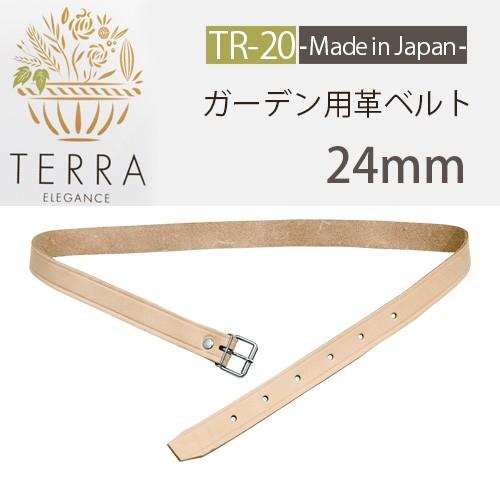 TERRA テラ ガーデン用革ベルト 24mm TR-20 ヌメ...