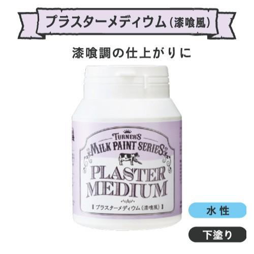 水性 ミルクペイント メディウム類 200ml プラス...