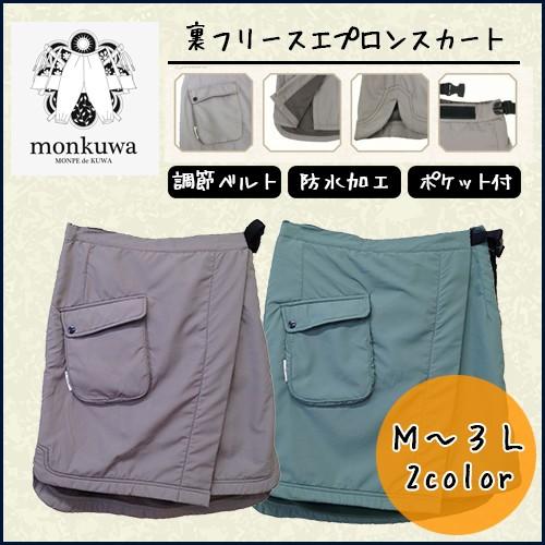 monkuwa モンクワ 裏フリース エプロン スカート ...