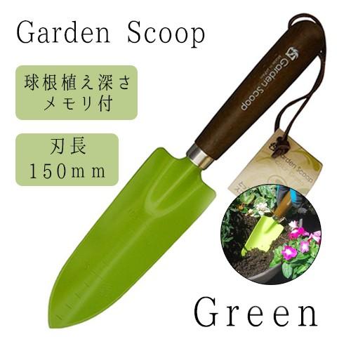 GardenScoop スコップ グリーン TS141