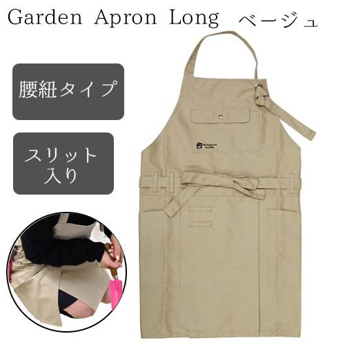 GardenApron 園芸用 エプロン ロング ベージュ TS...