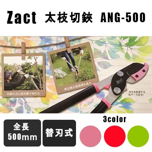 Zact ザクト 太枝切鋏 ANG-500 全長500 全3色 ガ...