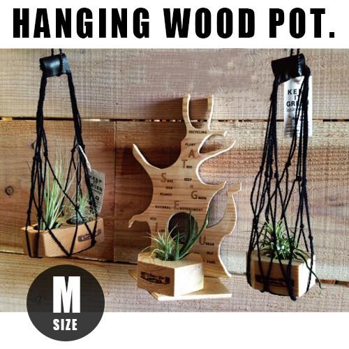Urban ole ecopark Hanging Wood Pot M ハンギン...