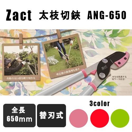 Zact ザクト 太枝切鋏 ANG-650 全長650 全3色 枝...