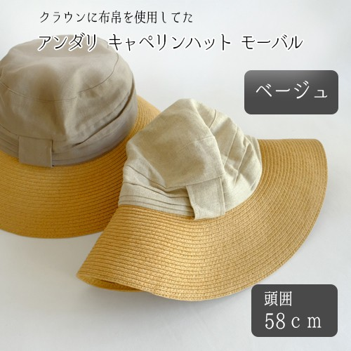 ease アンダリ キャペリンハット モーバル 107038...