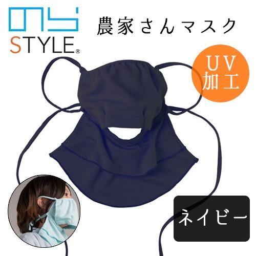 NORA STYLE のらスタイル 農家さんマスク NS-980 ...
