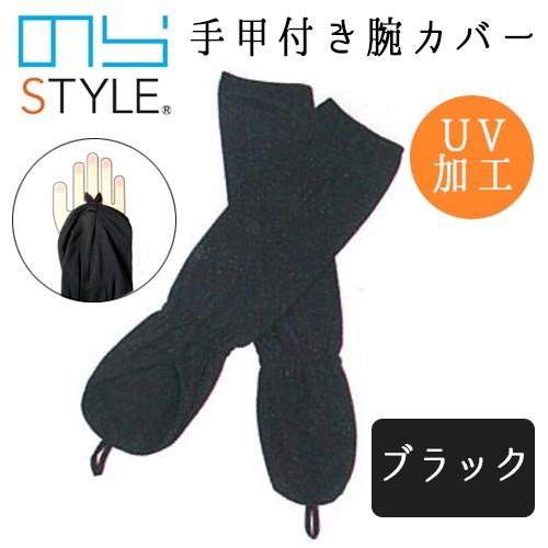 NORA STYLE のらスタイル 手甲付き腕カバー NS-92...