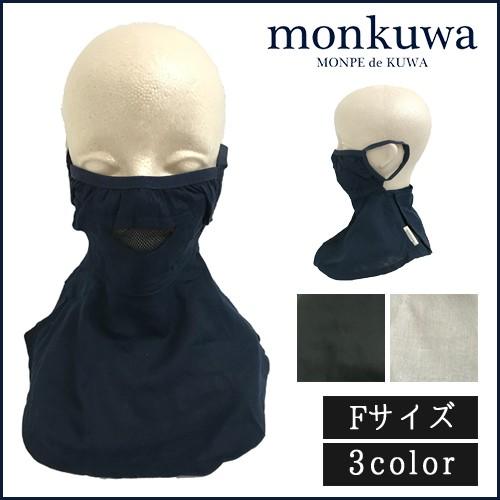 おしゃれ 農作業着 monkuwa モンクワ Wガーゼフェ...