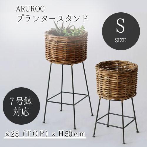 Horn Please  ARUROG プランタースタンド(S)