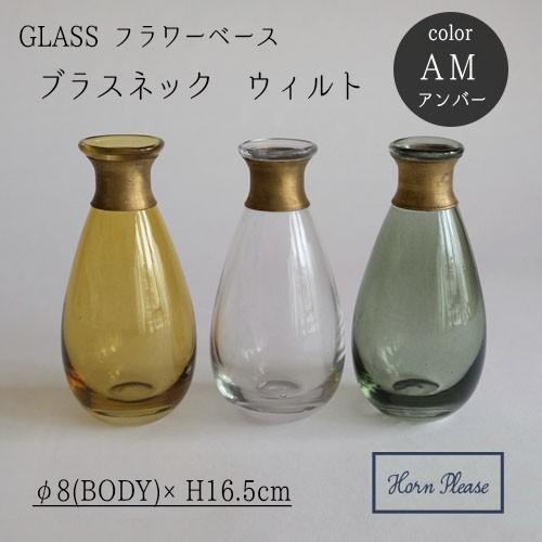 Horn Please  GLASS フラワーベース ブラスネック...