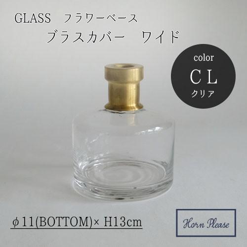 Horn Please  GLASS フラワーベース ブラスカバー...