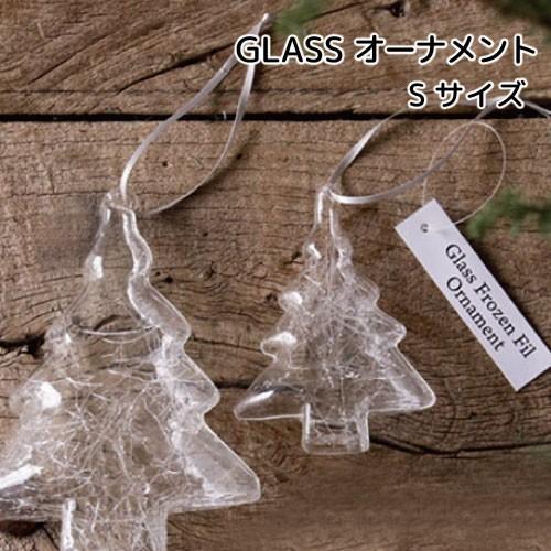 ガラス フローズンオーナメントツリー(S) 107153