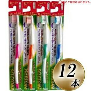 セレソナ 歯ブラシ やわらかめ 1本×12 【 本草製...