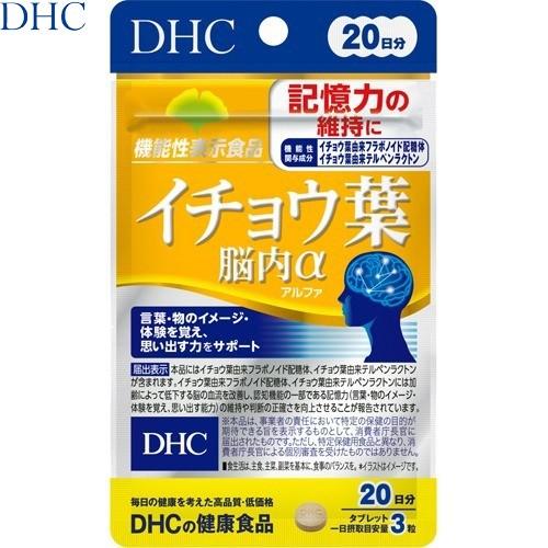 イチョウ葉 脳内α 60粒 【 DHC 】 [ サプリ サプ...