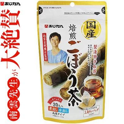 国産焙煎ごぼう茶 20包 (送料無料 あじかん 食物...