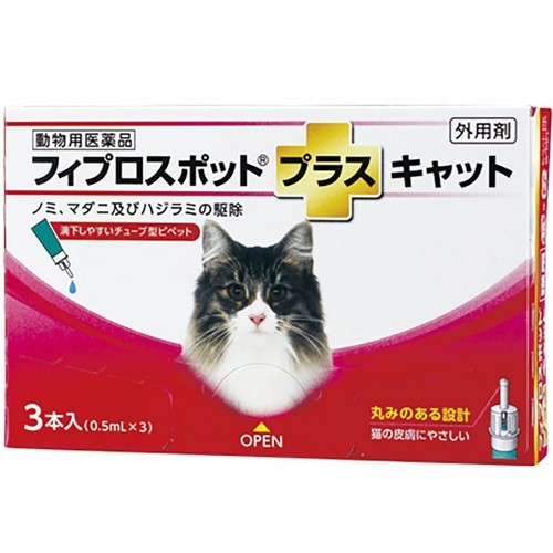 フィプロスポットプラス キャット 猫用 0.5mL×3...