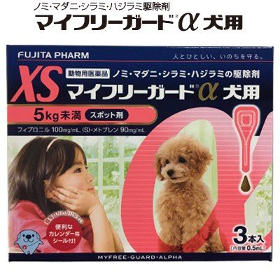 マイフリーガードα 犬用 スポット剤 XS 5kg未満 ...