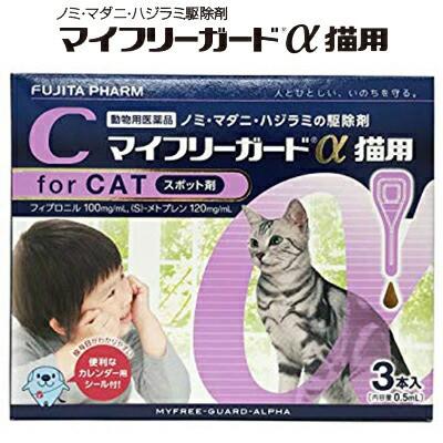 マイフリーガードα 猫用 スポット剤 3本入 *フ...
