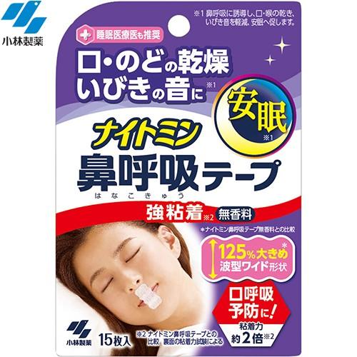 ナイトミン 鼻呼吸テープ 強粘着タイプ 無香料 15枚 ( 小林製薬 ナイトミン )