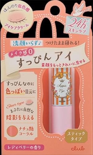 クラブ すっぴんアイケア スティック 【 クラブコ...